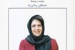 پخش مستند «سایه سار مهربانی: منصوره اتحادیه» از شبکه چهار