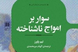 ‎'On Stranger Tides' reaches Iranian bookstores