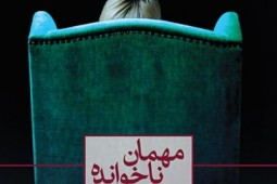 ‎'An Unwanted Guest' meets Persian readers ‎