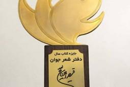 برگزیدگان جایزه قیصر امین پور معرفی شدند