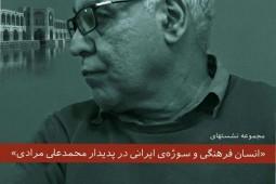 انسان فرهنگی و سوژه ایرانی در پدیدار محمدعلی مرادی