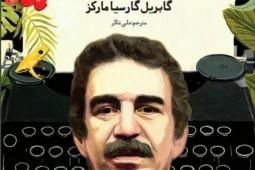«رسوایی قرن و دیگر نوشتههای مطبوعاتی» مارکز  منتشر شد