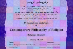 Call for Int'l Conference on Contemporary Philosophy of Religion issued