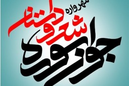 مهلت ارسال اثر به مهرواره شعر و داستان «جوان سوره» تمدید شد