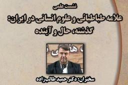 نسبت طباطبائی و علوم انسانی در ایران بررسی میشود