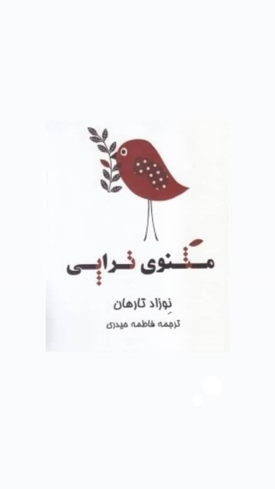 Persian translation of 'Rumi Therapy' to be unveiled ‎
