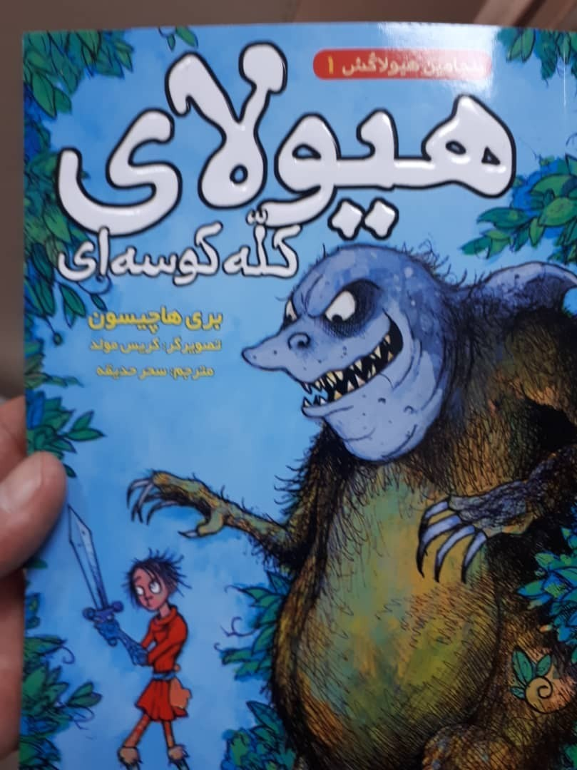 ‎'The Shark-Headed Bear-Thing' reaches Iranian children