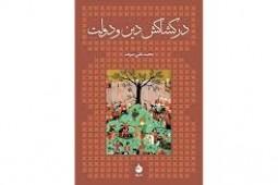 کتاب جدید محمدعلی موحد نقد میشود