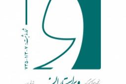 هیات مدیره جدید انجمن صنفی ویراستاران شهر تهران انتخاب شدند