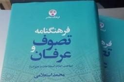 مرجعی جامع درباره تصوف و عرفان و ادب صوفیانه ایران