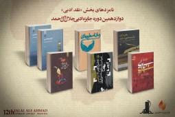 نگاهی به نامزدهای بخش نقد ادبی جایزه جلال