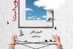 Camille Pagan's novel reaches Iranian bookstores
