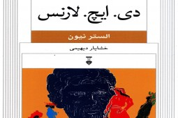 Book on D.H. Lawrence available in Persian