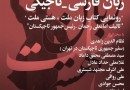 Book by Tajikistan Pres. to be unveiled in Tehran ‎