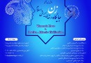 International Conference of Woman's Place in Iranian-Islamic Civilization ‎due