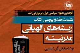 Iranian critics to review 'The Theological Origins of Modernity'‎