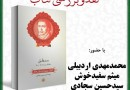 Hegel's 'The Jena System, 1804-5' in Persian to be reviewed