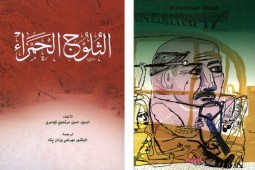 Two Iranian books published in Italy and Lebanon