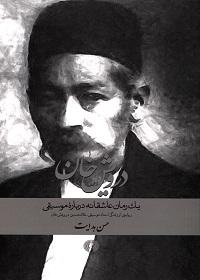 درویش خان حسن هدایت