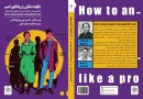 ‎'How to Analyze People' reaches Iranian readership