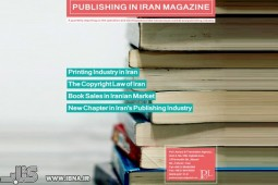 Third issue of 'Publishing in Iran Magazine' released