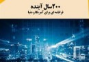 ‎'The Next 200 Years' released in Persian