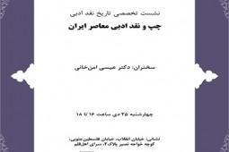 نشست «چپ و نقد ادبی معاصر ایران» برگزار میشود