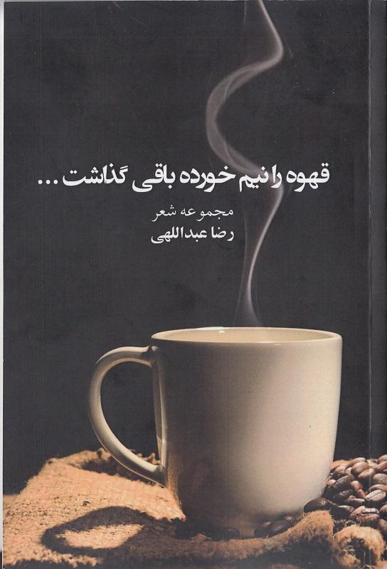 قهوه را نیم خورده باقی گذاشت رضا عبداللهی