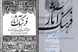سرگذشت تلخ یک فرهنگ/ توقف کامل «فرهنگ آثار ایرانی ـ اسلامی» در جلد پنجم