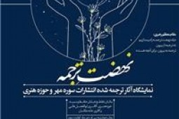 First Exhibition of Iranian publisher