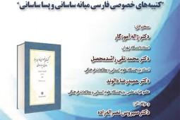 «کتیبههای خصوصی فارسی میانه ساسانی و پساساسانی» نقد میشود