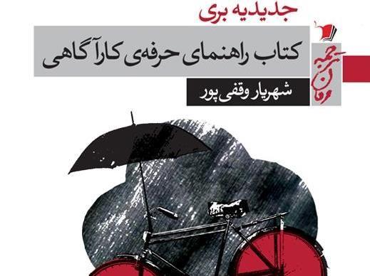 انتشار ترجمهای از شهریار وقفیپور