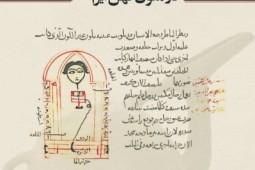 نشست «شعبدهبازی در متون کهن ایرانی» برگزار میشود