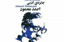 نامزدهای بخش «مجموعه داستان» جایزه ادبی احمد محمود اعلام شدند
