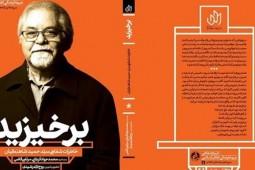 مجموعه خاطرات شفاهی «سید حمید شاهنگیان» کتاب شد