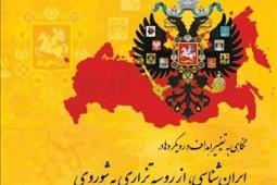 دنیس ولکوف از تغییر اهداف و رویکردها در ایرانشناسی میگوید