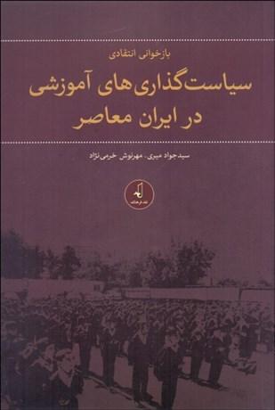 بازخوانی انتقادی سیاستگذاریهای آموزشی در ایران معاصر