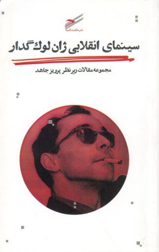 سینمای انقلابی ژان لوکگدار