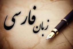 خاستگاه زبان فارسی دری، خراسان است