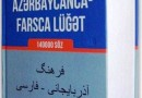 Azerbaijani-Persian dictionary released