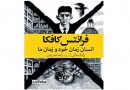 ‎'Franz Kafka' provides opportunity to review leading Czech writer