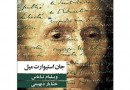 ‎'John Stuart Mill' on prominent English philosopher released