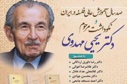 نشست صدسال آموزش عالی فلسفه در ایران برگزار میشود
