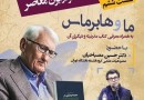 "‎""We and Habermas"" meeting due in Tehran‎"