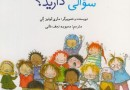 ‎'Any Questions? available to Iranian children