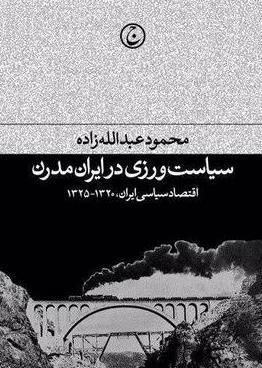سیاستورزی در ایران مدرن