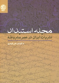 مجله استبداد؛ نشریات ایران در عصر مشروطه