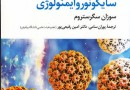 Key book on Psychoneuroimmunology rendered into Persian
