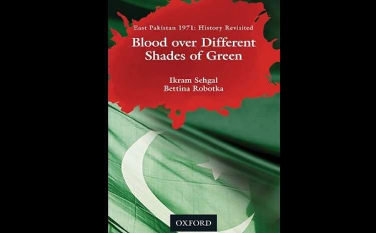 روایتی تازه و دست اول از تجزیه پاکستان و تشکیل کشور بنگلادش