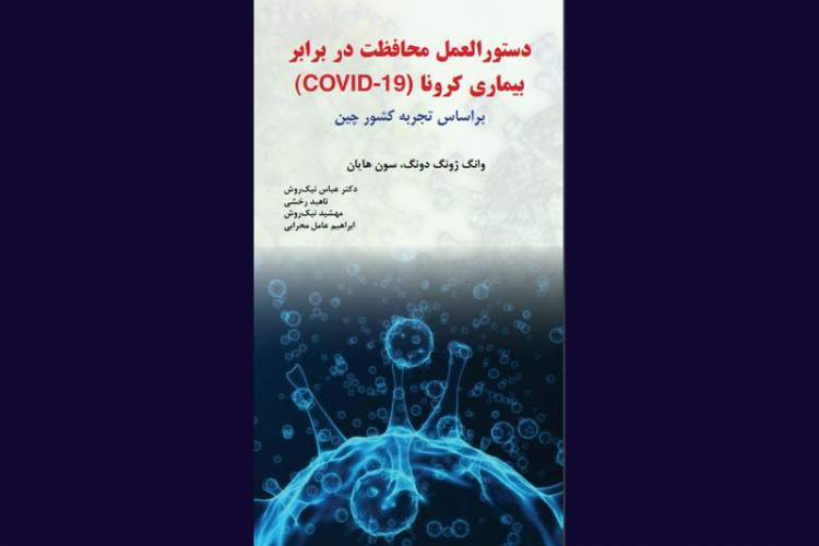 ‎ 'Manual on Protection Against COVID-19' released in Persian